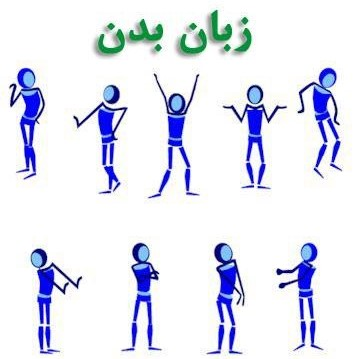 نکات مهم در یادگیری زبان بدن
