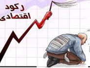 چگونگی فروش در بحران اقتصادی