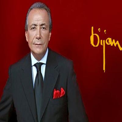 بیژن پاکزاد مرد موفق ایرانی