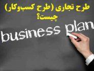 چگونه یک طرح تجاری تنظیم کنیم؟