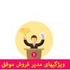 وظایف مدیر فروش ومدیر بازرگانی
