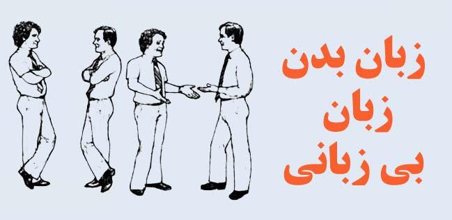 مرد زبان بدن ایران