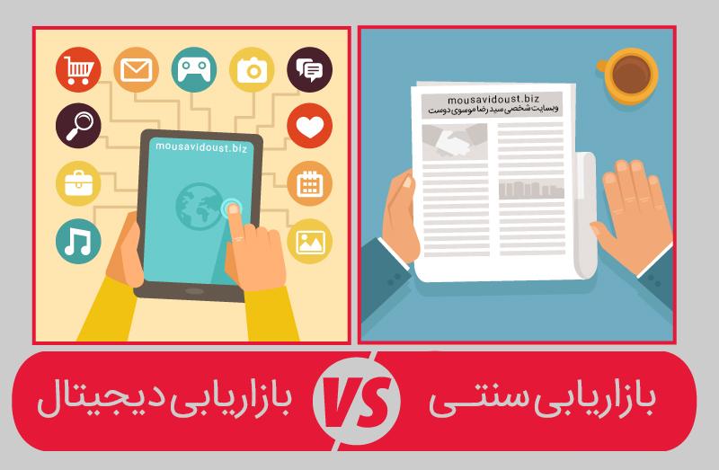 بازاریابی سنتی یا بازاریابی اینترنتی