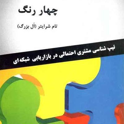 کتاب چهار رنگ