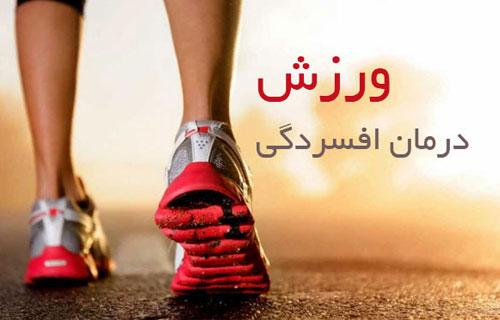 تاثير ورزش بر افسردگي