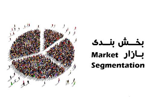 تقسیم بندی بازار در بازاریابی