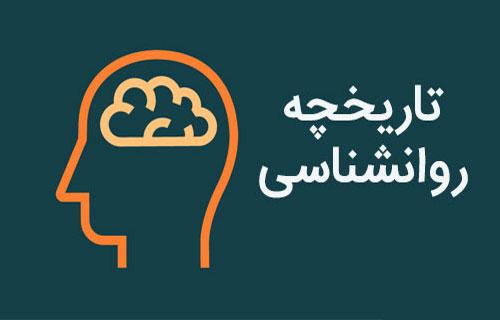 تاریخچه روانشناسی