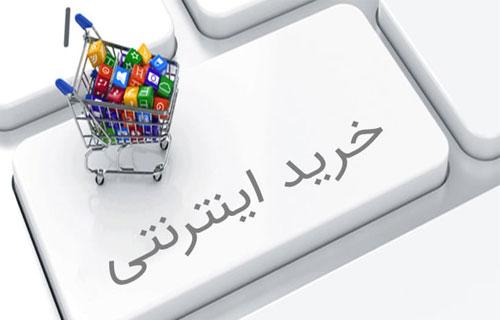معایب استفاده از فروشگاه اینترنتی